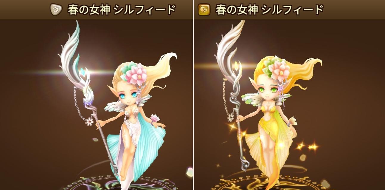 春の女神シルフィード