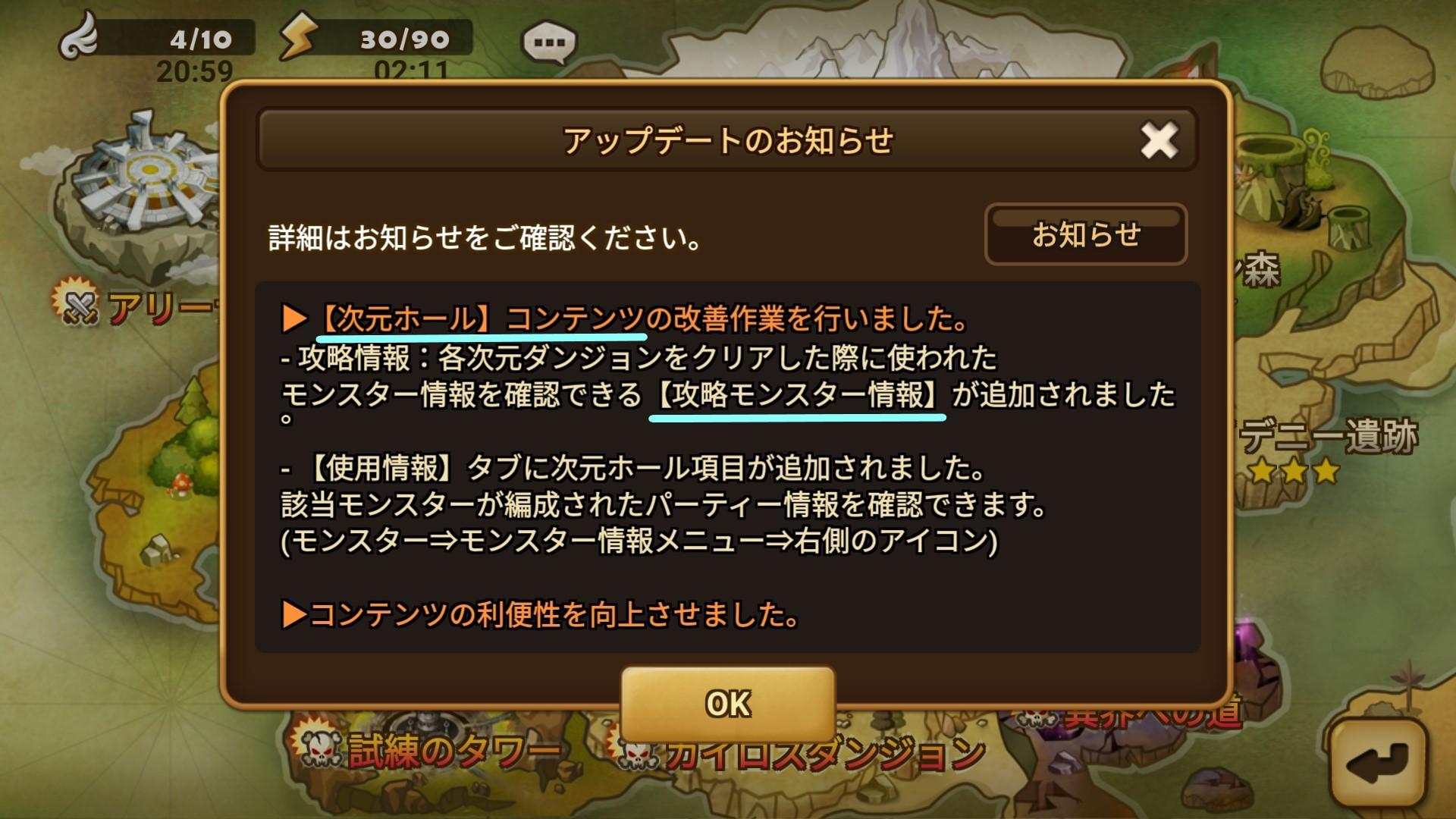 「攻略モンスター情報」を参考に「咆哮する野獣の森」初クリア☆