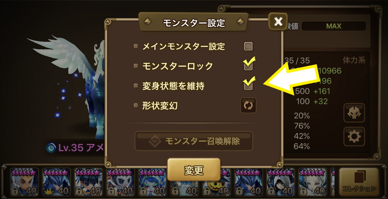 v5.2.1アップデート2019/12/13ルメール順位&変身維持は見た目?